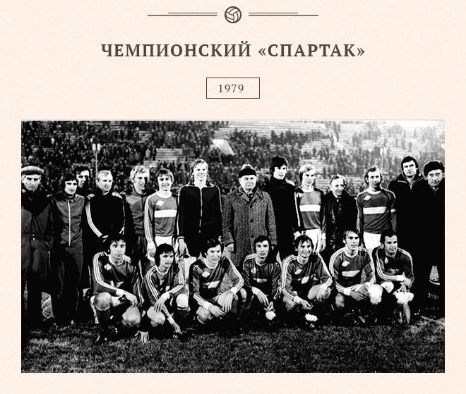 Чемпионский «Спартак». 1979
