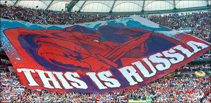 Баннер болельщиков сборной России
