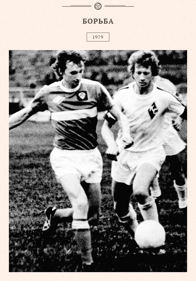 Борьба. 1979