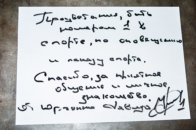 Пожелание Давида Юрченко