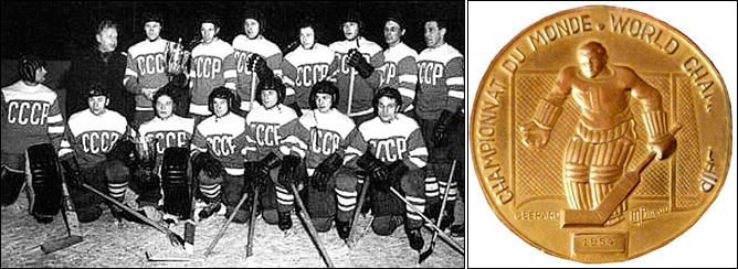 Александр Виноградов в составе сборной СССР 1954 года. Справа – медаль чемпионов мира 1954 года