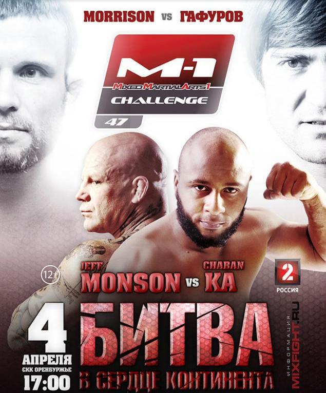 Постер к турниру М-1 Challenge 47.