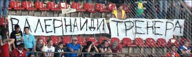 """Баннер болельщиков """"Спартака"""""""