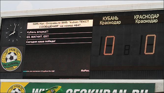 "Табло стадиона ""Кубань"""