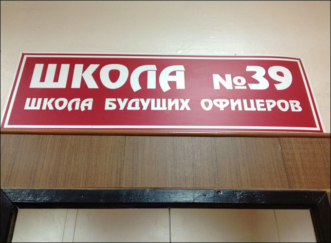"""""""Школа будущих офицеров"""" приютила у себя будущих факелоносцев"""