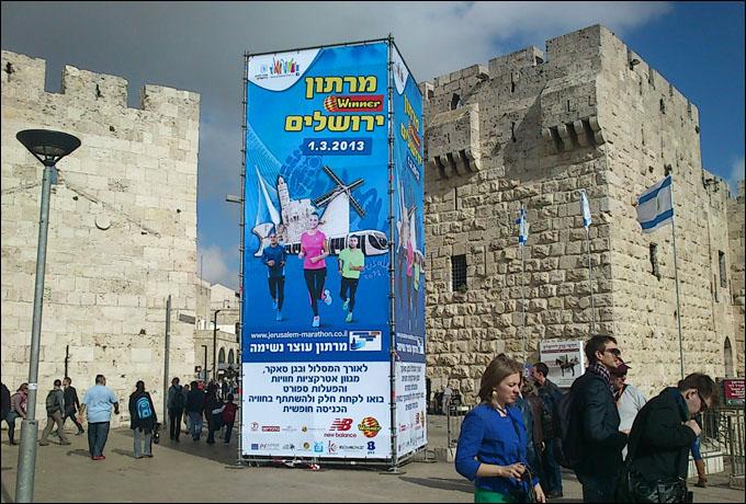 В Иерусалиме стартует ежегодный марафон