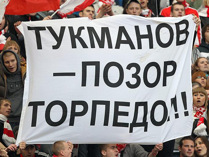 """""""Тукманов — позор """"Торпедо""""! — эти слова снимают всякие сомнения относительно позиции болельщиков"""