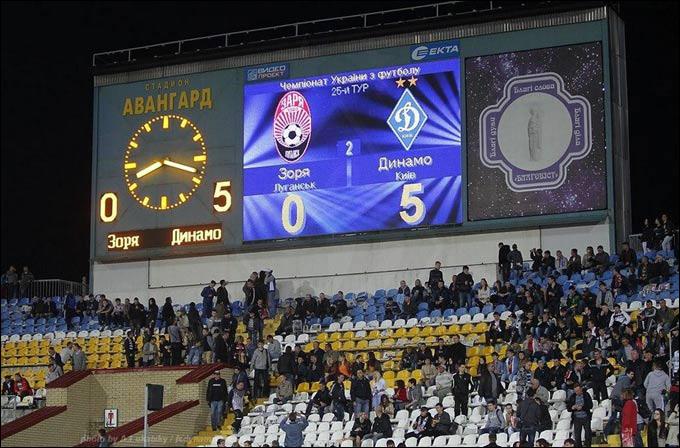 """Заря"" — ""Динамо"" — 0:5"