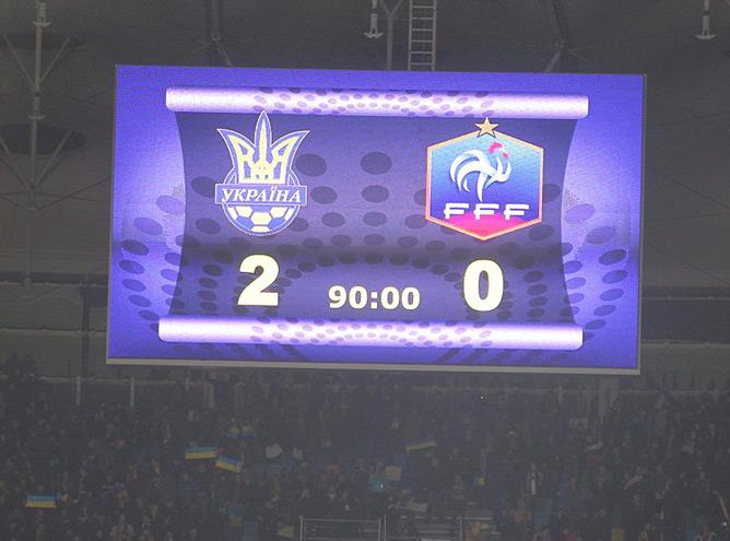 Ноябрь. Украина — Франция — 2:0