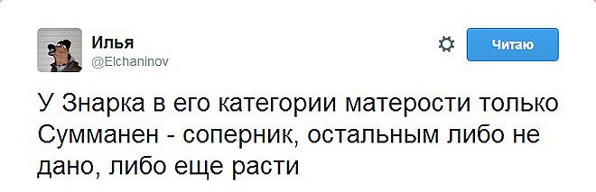 Твит Ильи Ельчанинова
