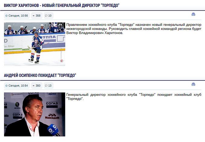 """Революция в нижегородском """"Торпедо"""""""