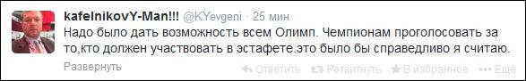 Источник — twitter.com/KYevgeni