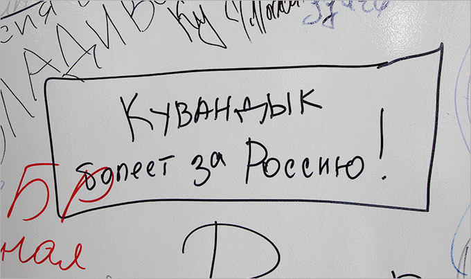 """""""Кувандык болеет за Россию!"""""""