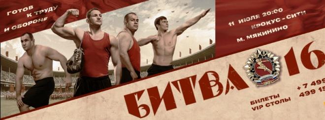 Постер к турниру «Битва 16. ГТО»