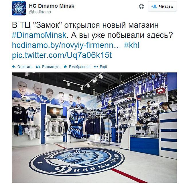 """Новый магазин минского """"Динамо"""""""