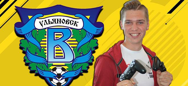 Илья Васильев – первый в России игрок в FIFA, который заключил официальный контракт с футбольный клубом, ульяновской «Волгой»