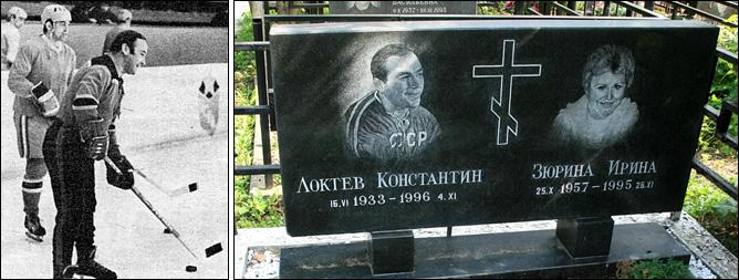 Константин Локтев