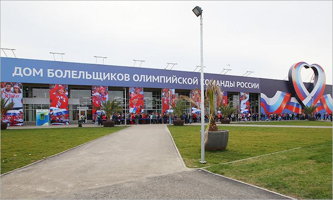 Дом болельщиков олимпийской команды России.