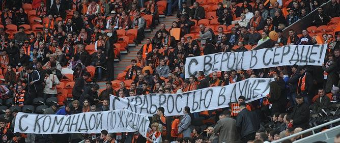 """В Донецке """"Шахтёр"""" поддерживало 53 тысячи болельщиков"""