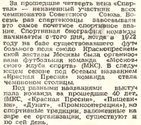Статья в еженедельнике «Футбол», №6-1963
