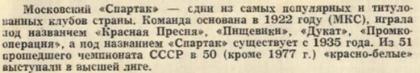 1989 год. Программа к матчу «Динамо» (Минск) — «Спартак»