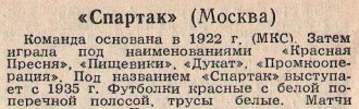 1986 год. Справочник «30 лет «Лужникам»