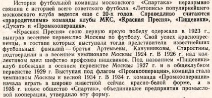 Программа к матчу «Спартак» — «Черноморец» (Одесса)