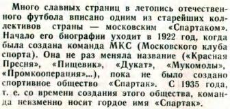 1980 год. Программа к матчу «Динамо» (Минск) — «Спартак»