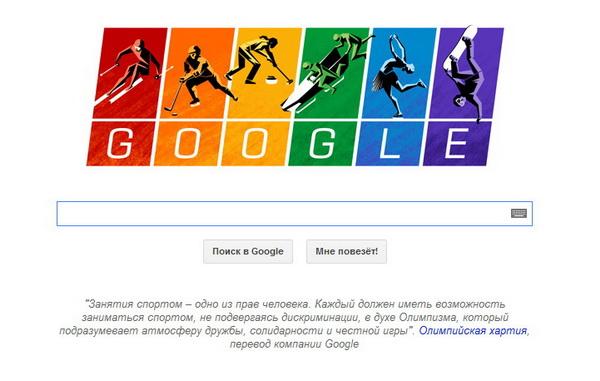 Дудл, посвященный Олимпийской хартии