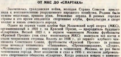 1976 год. Справочник «Спартак-76»