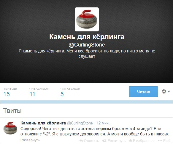 twitter.com/CurlingStone