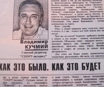 """Исторический материал Кучмия в пилотном номере """"Спорт-Экспресса"""""""