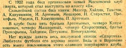 1969-й год. Программа к матчу «Труд» (Воронеж) — «Спартак»