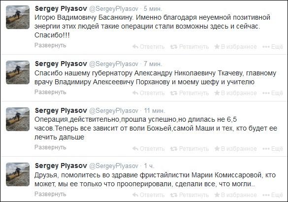 Источник — twitter.com/SergeyPlyasov