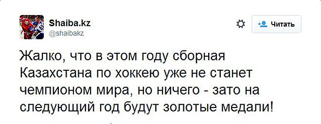 Твиттер «Шайбы.kz»