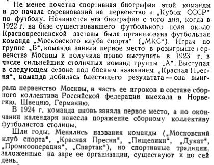 Календарь-справочник «Футбол-1948» от Госкультпросветиздата — 1948 год
