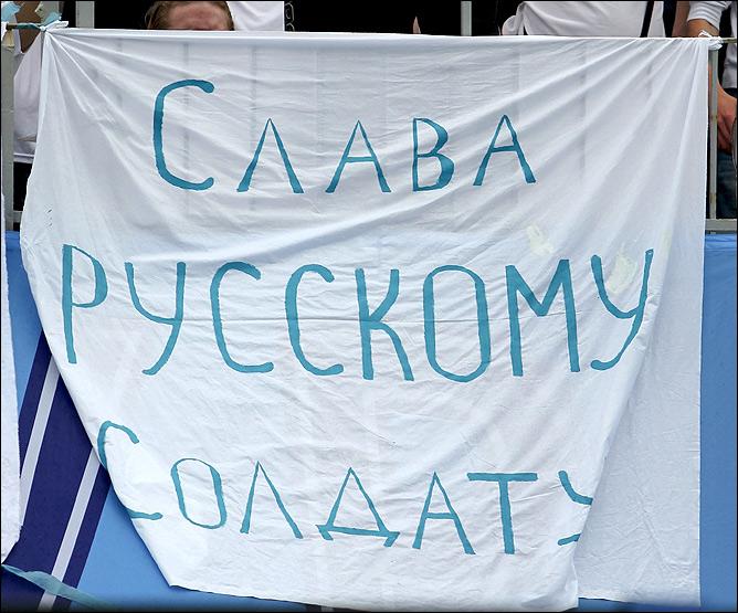 """Баннер болельщиков """"Зенита"""""""