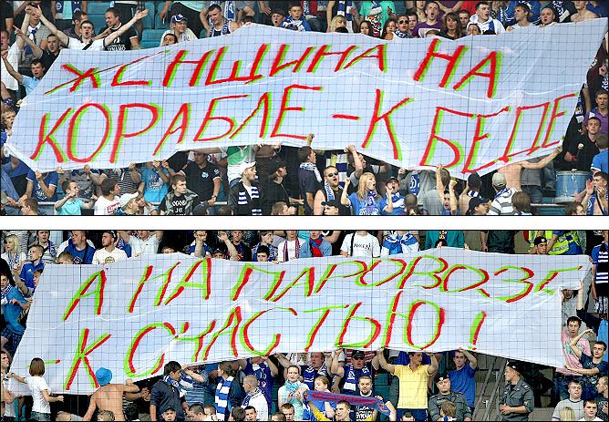 """Баннеры болельщиков """"Динамо"""""""