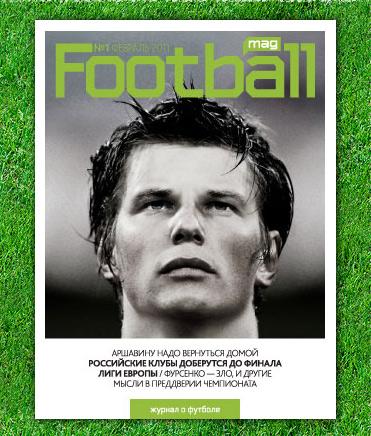Обложка журнала Football magazine