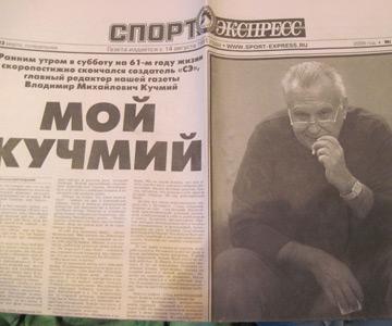 Первая полоса газеты после смерти Кучмия с материалом Евгения Дзичковского