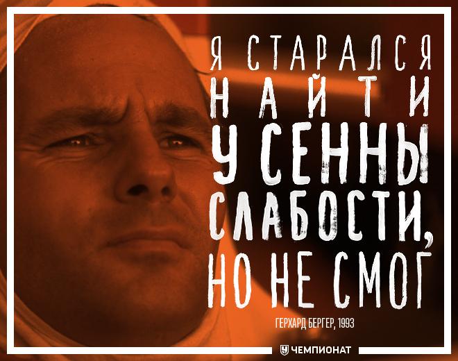 Герхард Бергер об Айртоне Сенне