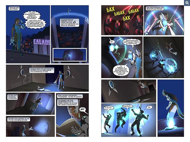 Комикс «Лучший мир» рассказывает о Симметре и её неожиданном задании.