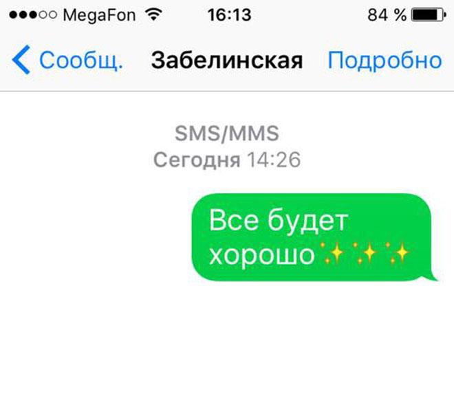 Сообщение от Ольги Забелинской