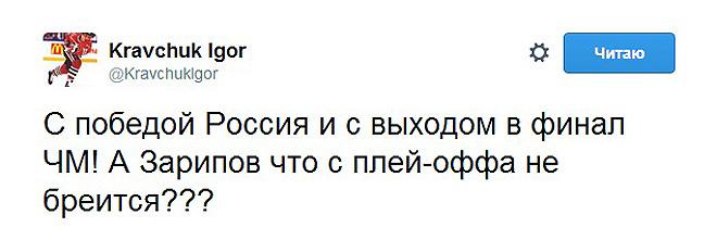 Твит Игоря Кравчука