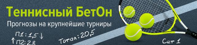 Теннисный БетОн
