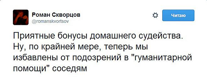 Твит Романа Скворцова