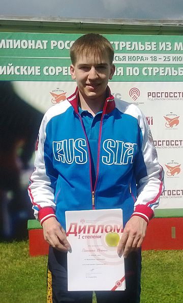 Евгений Панченко