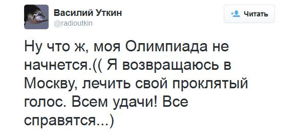 Источник — twitter.com/radioutkin