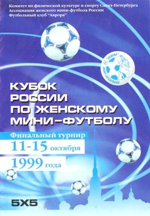 Программка к Кубку России