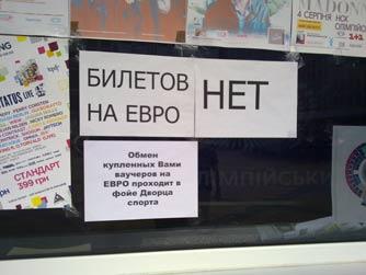 """Табличка на кассах НСК """"Олимпийский"""""""